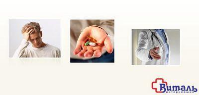 Бесплодие у мужчин: причины, симптомы, как вылечить в домашних условиях