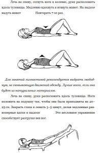 Упражнения для профилактики варикозного расширения ног