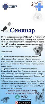 Темы ветеринарного форума